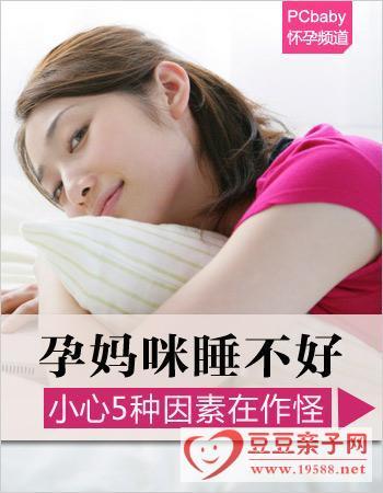孕妇优质睡眠建议保持养成良好的睡眠